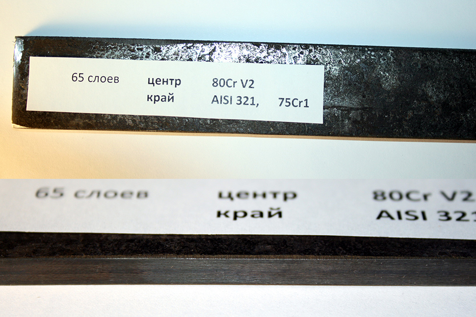 Поковка для клинка 65 слоев 80Сr V2 - AISI 321 - 75Cr1
